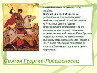 Святой Георгий-Победоносец Военный орден носил имя святого не случайно. Свято