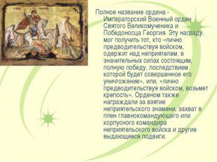 Полное название ордена - Императорский Военный орден Святого Великомученика и