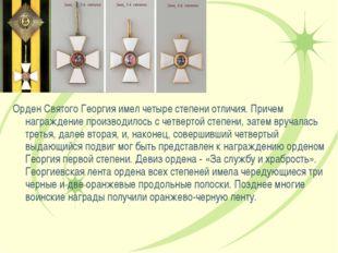 Орден Святого Георгия имел четыре степени отличия. Причем награждение произво