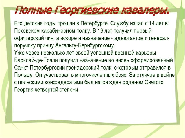 Его детские годы прошли в Петербурге. Службу начал с 14 лет в Псковском караб...