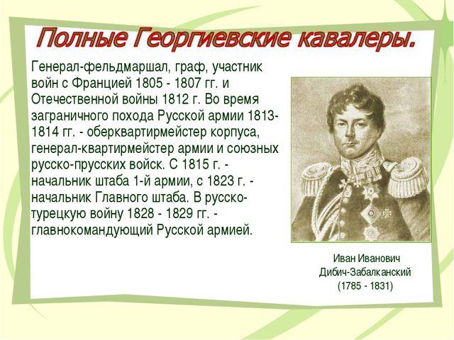 Иван Иванович Дибич-Забалканский (1785 - 1831) Генерал-фельдмаршал, граф, уча...