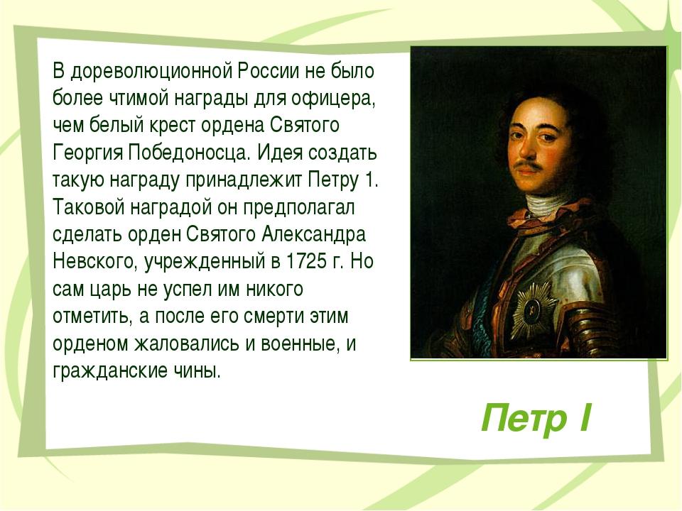 Петр I В дореволюционной России не было более чтимой награды для офицера, чем...