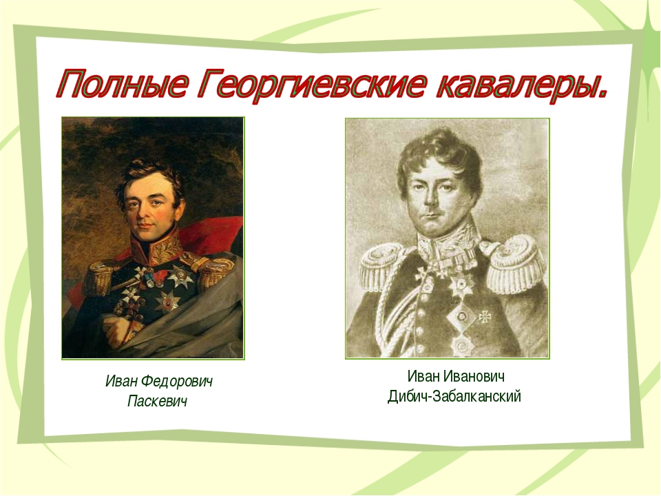 Иван Федорович Паскевич Иван Иванович Дибич-Забалканский