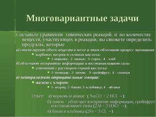 Многовариантные задачи Составьте уравнения химических реакций, и по количеств