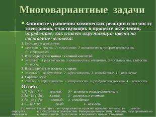 Многовариантные задачи Запишите уравнения химических реакции и по числу элект