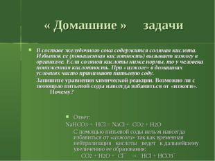 « Домашние » задачи В составе желудочного сока содержится соляная кислота. Из