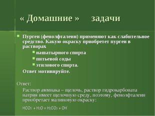 « Домашние » задачи Пурген (фенолфталеин) применяют как слабительное средство