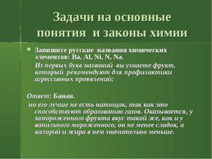 Задачи на основные понятия и законы химии Запишите русские названия химически