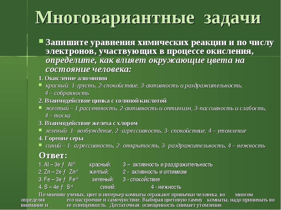 Многовариантные задачи Запишите уравнения химических реакции и по числу элект...
