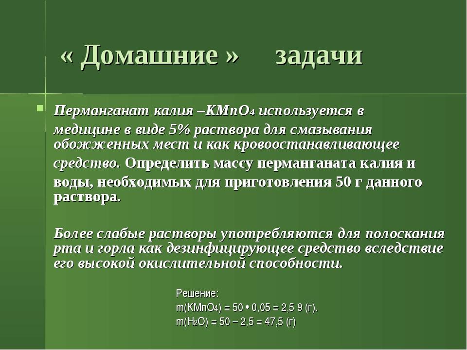 « Домашние » задачи Перманганат калия –KMnO4 используется в медицине в виде...