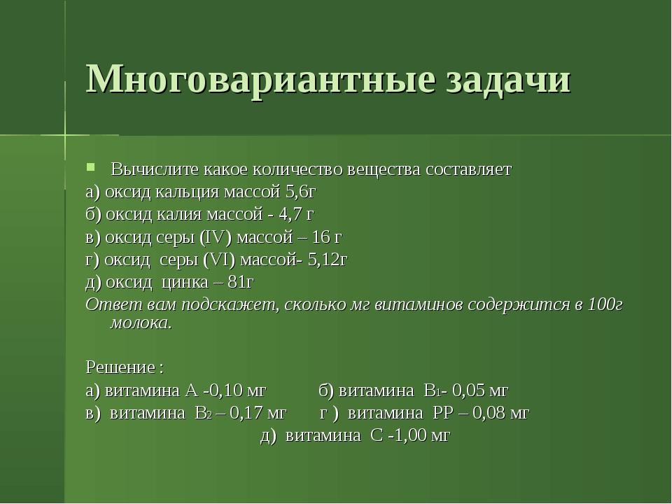 Многовариантные задачи Вычислите какое количество вещества составляет а) окси...