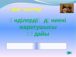 Асық ату Янычар 5-7 жастағы ер балаларды Түркияда тәрбиелеп, қандай құрамдары