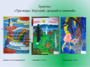 Триптих «Три мира: Верхний, средний и нижний» Работы: уч. 6 кл Карамзиной Д А