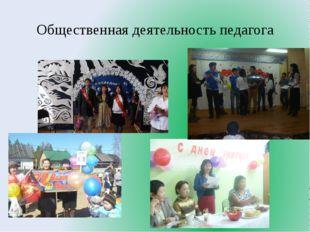Общественная деятельность педагога