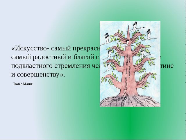 «Искусство- самый прекрасный, самый строгий, самый радостный и благой символ...