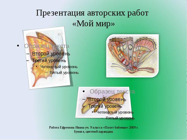 Презентация авторских работ «Мой мир» Работа Ефремова Ивана уч. 9 класса «Пол...