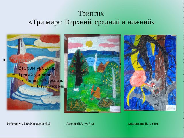 Триптих «Три мира: Верхний, средний и нижний» Работы: уч. 6 кл Карамзиной Д А...
