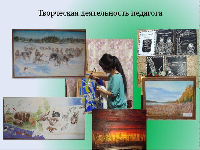 Творческая деятельность педагога
