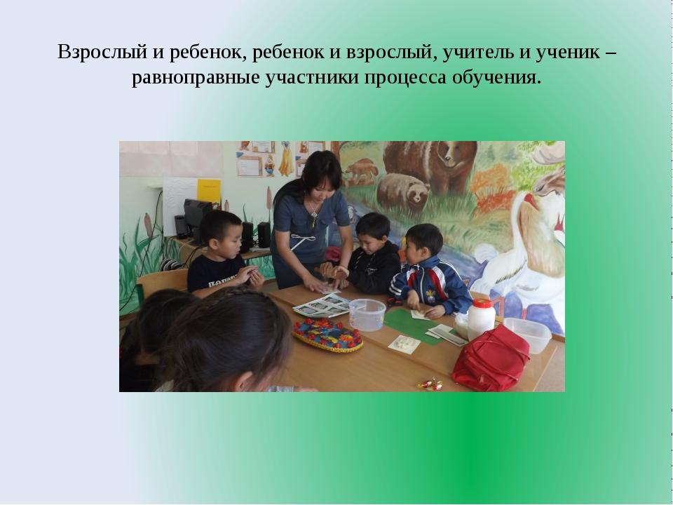 Взрослый и ребенок, ребенок и взрослый, учитель и ученик – равноправные участ...