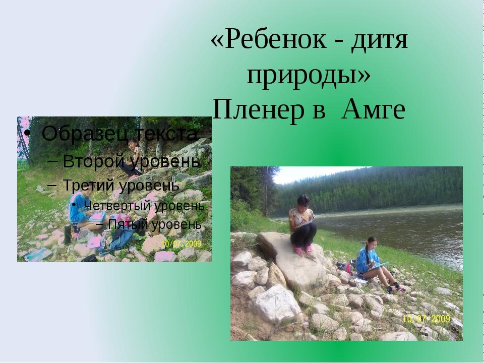 «Ребенок - дитя природы» Пленер в Амге