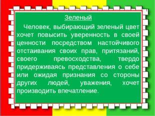 Зеленый Человек, выбирающий зеленый цвет хочет повысить уверенность в свое