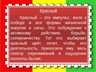 Красный Красный – это импульс, воля к победе и все формы жизненной энергии