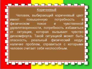 Коричневый Человек, выбирающий коричневый цвет имеет повышенную потребность в