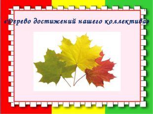 «Дерево достижений нашего коллектива»