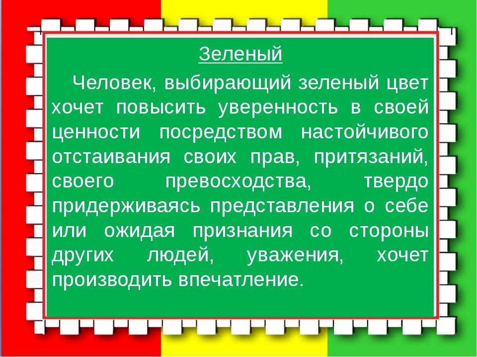 Зеленый Человек, выбирающий зеленый цвет хочет повысить уверенность в свое...