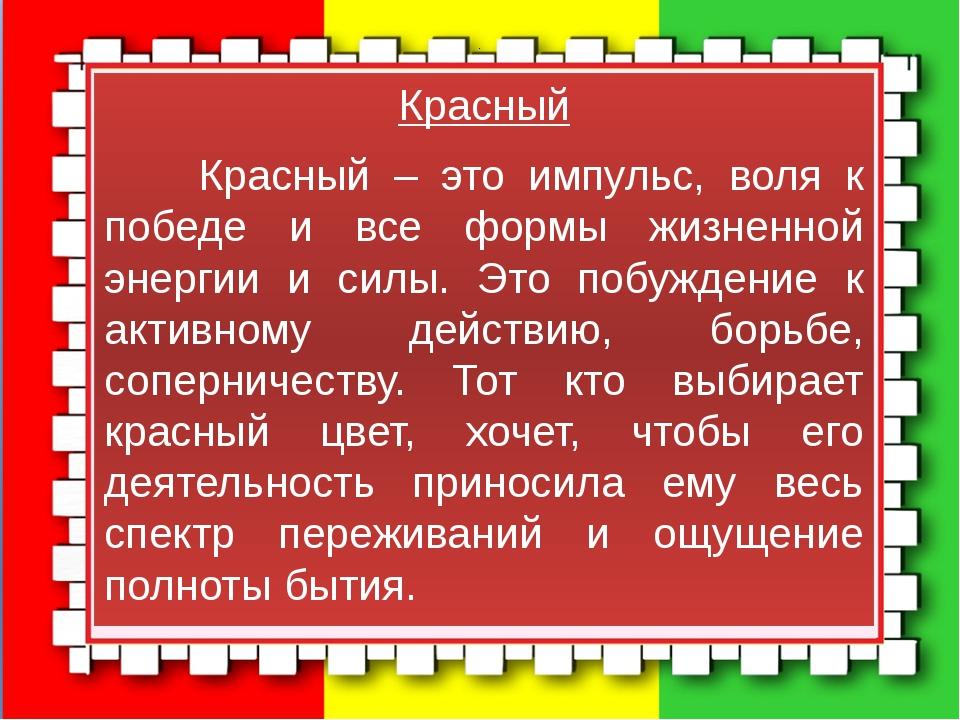 Красный Красный – это импульс, воля к победе и все формы жизненной энергии...