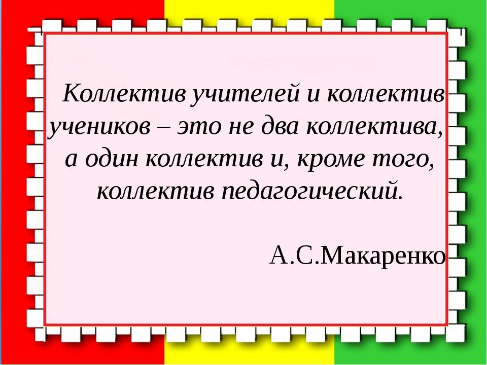 Коллектив учителей и коллектив учеников – это не два коллектива, а один колл...