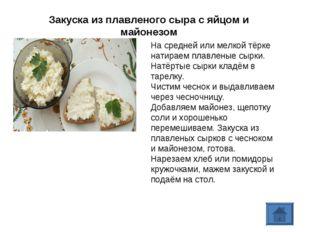 Закуска из плавленого сыра с яйцом и майонезом й. На средней или мелкой тёрке