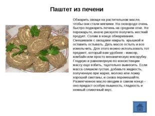 Паштет из печени й. Обжарить овощи на растительном масле, чтобы они стали мяг