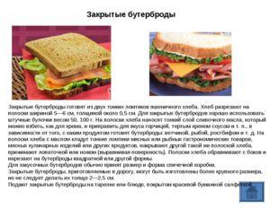 Закрытые бутерброды й. Закрытые бутерброды готовят из двух тонких ломтиков пш