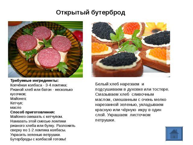 Открытый бутерброд Требуемые ингредиенты: Копчёная колбаса - 3-4 ломтика; Ржа...