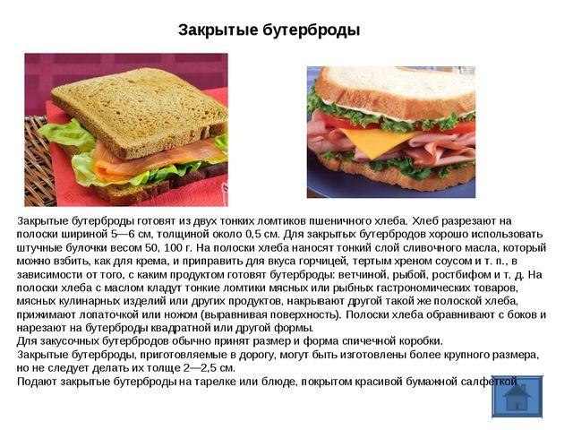 Закрытые бутерброды й. Закрытые бутерброды готовят из двух тонких ломтиков пш...