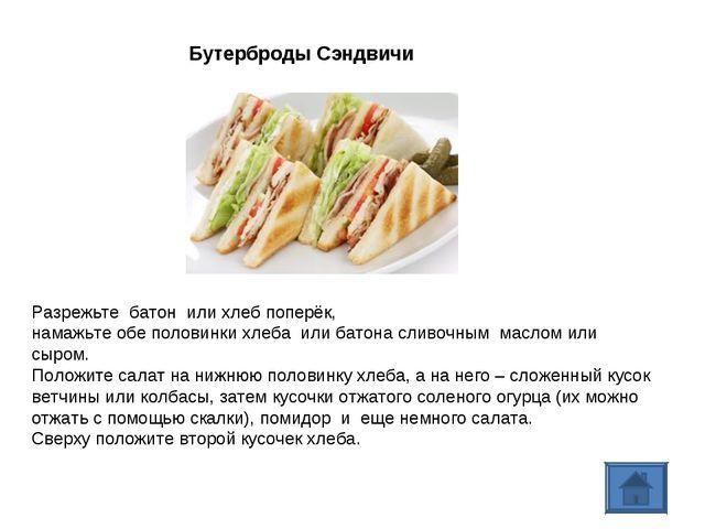 Бутерброды Сэндвичи й. Разрежьте батон или хлеб поперёк, намажьте обе половин...