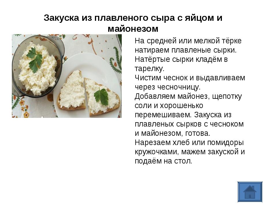 Закуска из плавленого сыра с яйцом и майонезом й. На средней или мелкой тёрке...