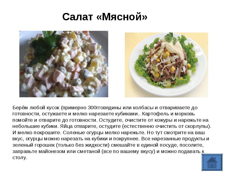 Салат «Мясной» й. Берём любой кусок (примерно 300гговядины или колбасы и отва...