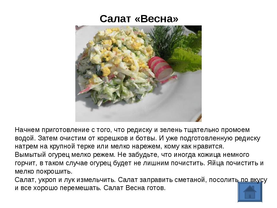 Салат «Весна» й. Начнем приготовление с того, что редиску и зелень тщательно...
