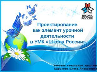 Проектирование как элемент урочной деятельности в УМК «Школа России» Учитель