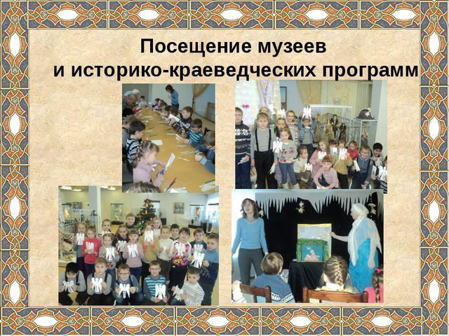 Посещение музеев и историко-краеведческих программ