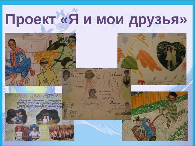 Проект «Я и мои друзья»