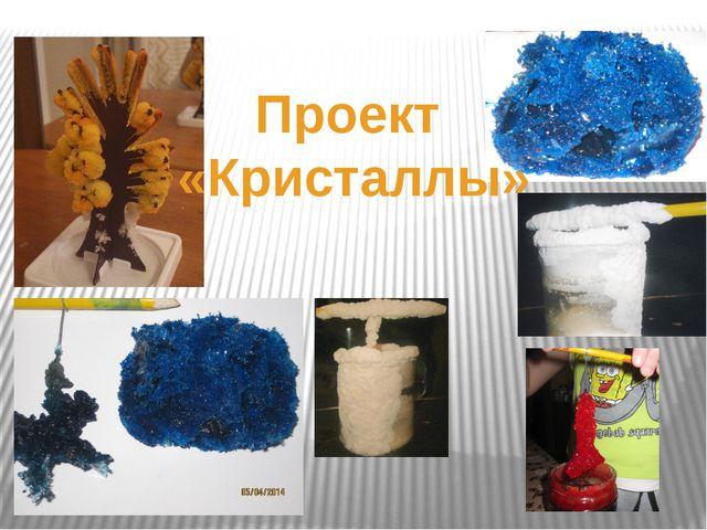 Проект «Кристаллы»