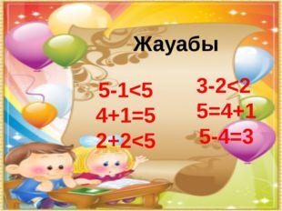 Жауабы 3-2