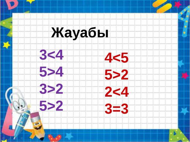 Жауабы 34 3>2 5>2 42 2