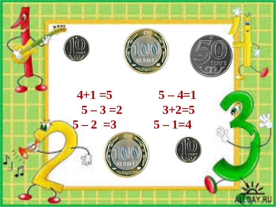 4+1 =5 5 – 4=1 5 – 3 =2 3+2=5 5 – 2 =3 5 – 1=4