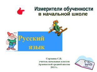Русский язык Сорокина С.В. учитель начальных классов Арзамасской средней шко