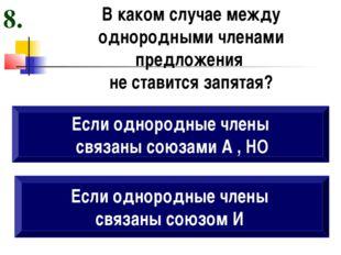 В каком случае между однородными членами предложения не ставится запятая? Есл