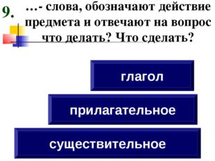 …- слова, обозначают действие предмета и отвечают на вопрос что делать? Что с